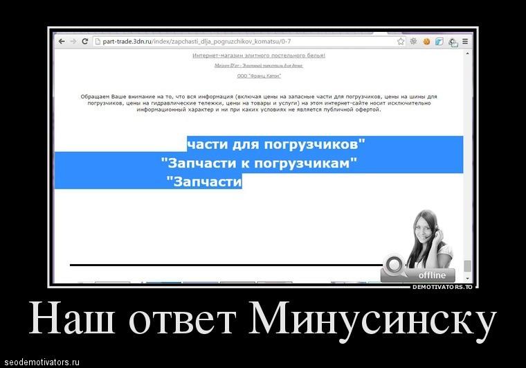 Наш ответ Минусинску