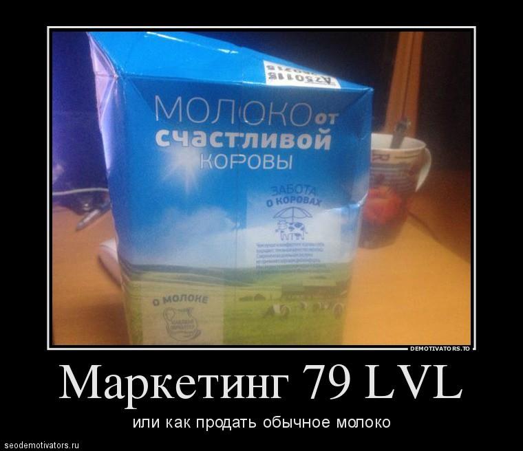 Маркетинг 79lvl или как продать молоко