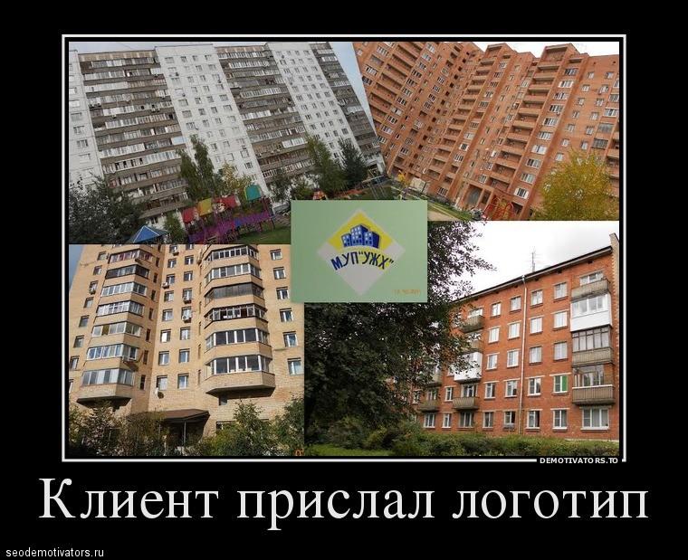 Демотиватор ЖКХ арт