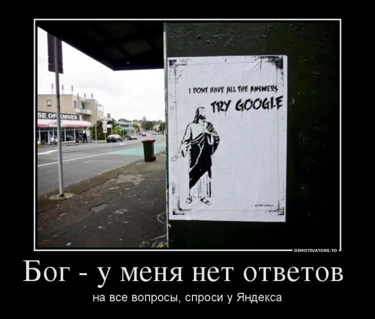 Бог - у меня нет ответов на все вопросы - спросите у Яндекса