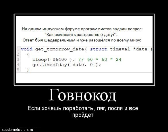 http://seodemotivators.ru/wp-content/uploads/Govnokod.jpg