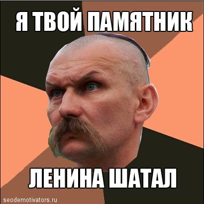Я твой памятник Ленина Шатал
