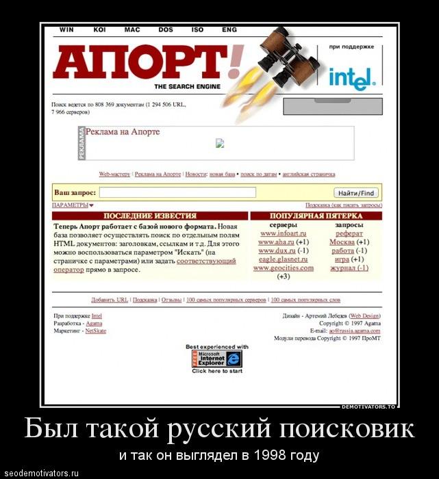 Был такой русский поисковик. И так он выглядел в 1998 году. Апорт