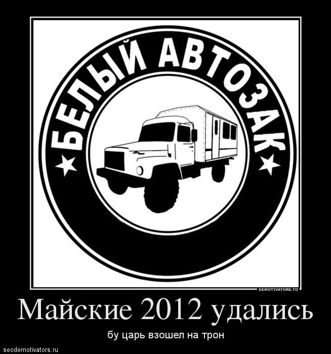 DDoS атака автозака #народпротив
