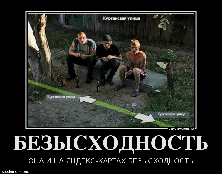 Безысходность на Яндекс картах