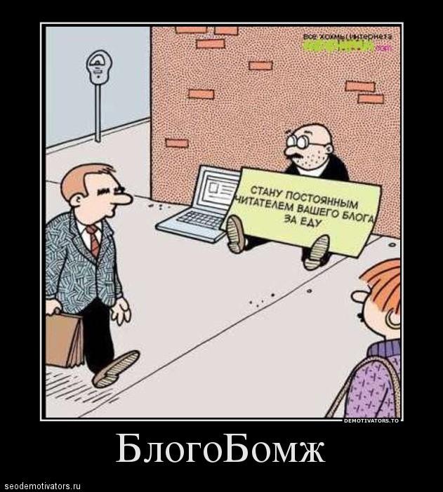 БлогоБомж
