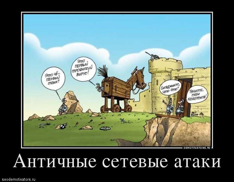 Античные сетевые атаки