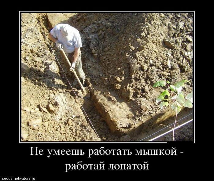 Понедельничное: не можешь работать мышью, работай лопатой