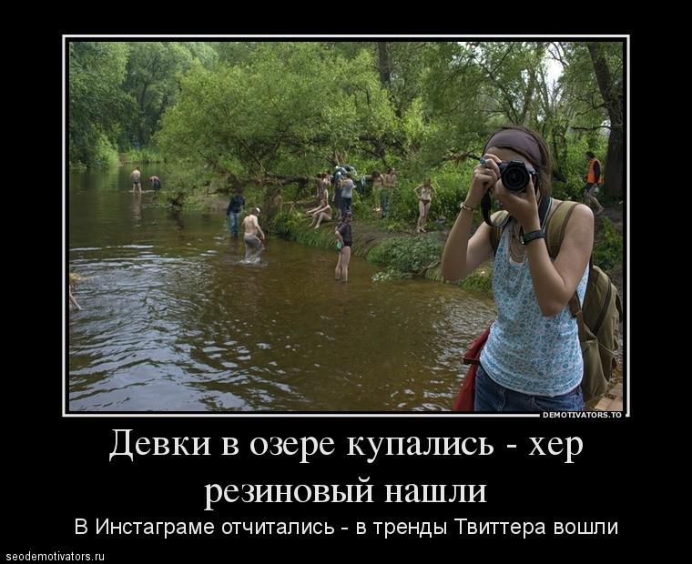 Девки в озере купались, Хер резиновый нашли, В Инстаграме отчитались, В тренды Твиттера вошли
