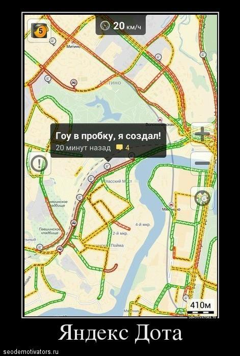 Яндекс Дота