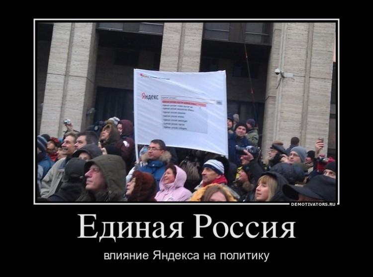 Подсказки от Яндекса - митинг на проспекте Сахарова