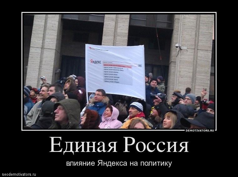 Единая Россия. Влияние Яндекса на политику