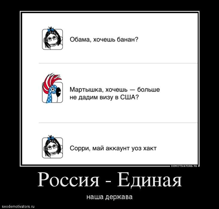 Россия - Единая наша держава