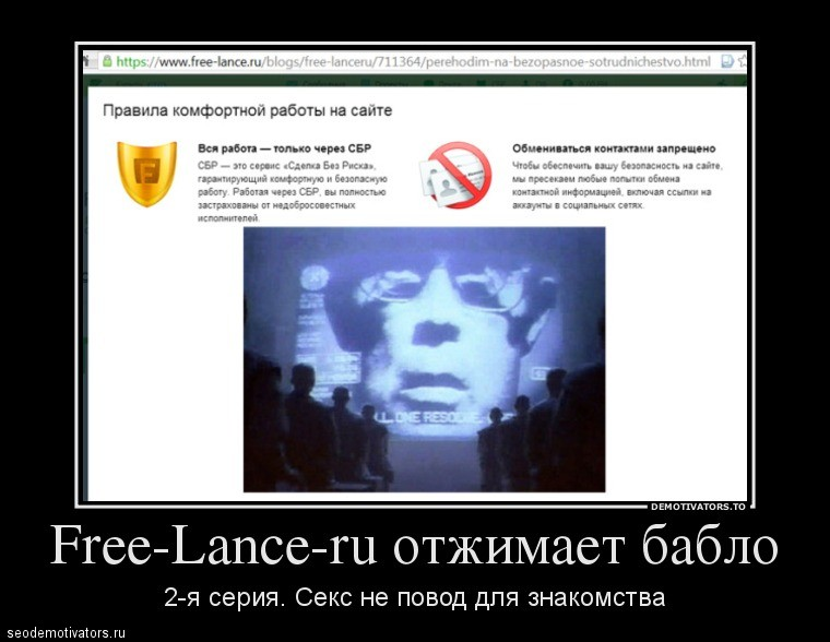 Free-lance-ru отжимает бабло. 2-я серия. Секс не повод для знакомства