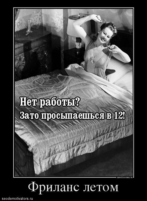 Нат работы? Зато просыпаешься в 12!