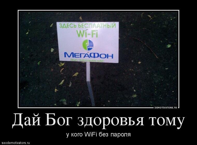 Дай Бог здоровья тому, у кого WiFi без пароля