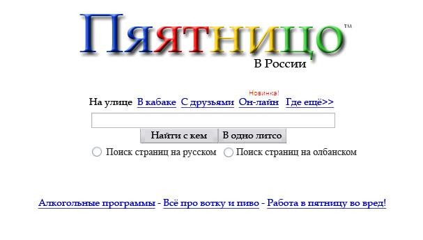 Пятниццо