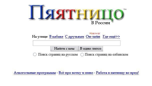 Пяятницо в России