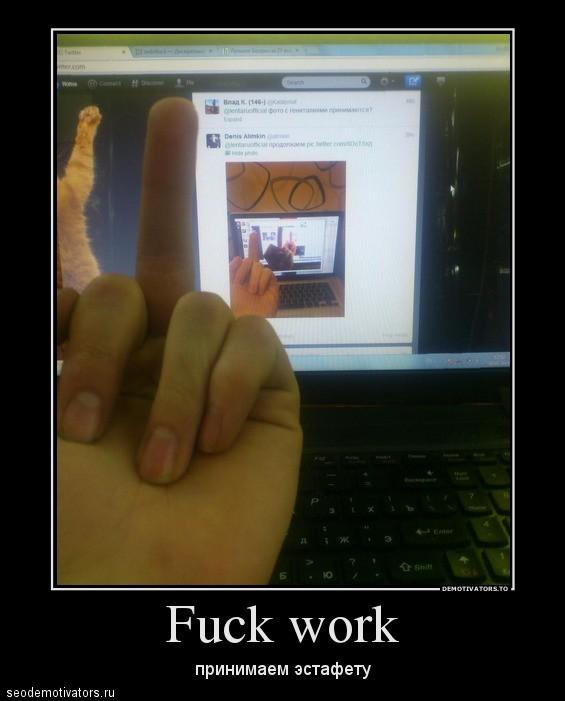 Fuck work принимаем эстафету