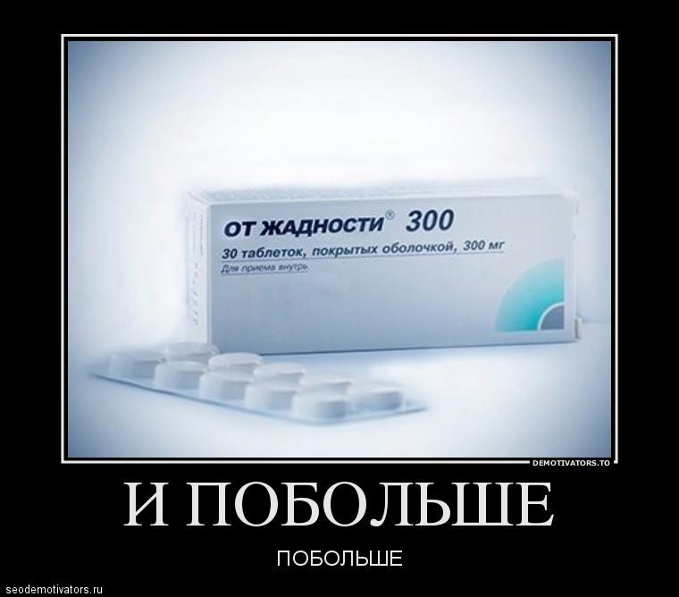 О волшебных таблетках