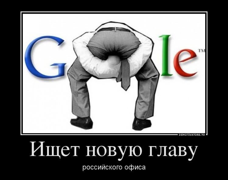 Ищет новую главу российского офиса