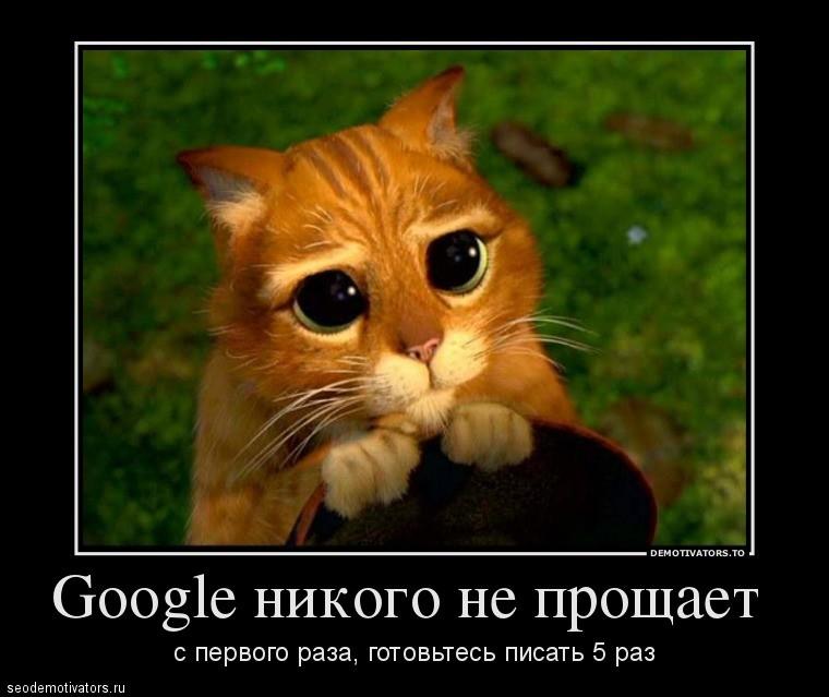 Google никого не прощает с первого раза, готовтесь писать 5 раз