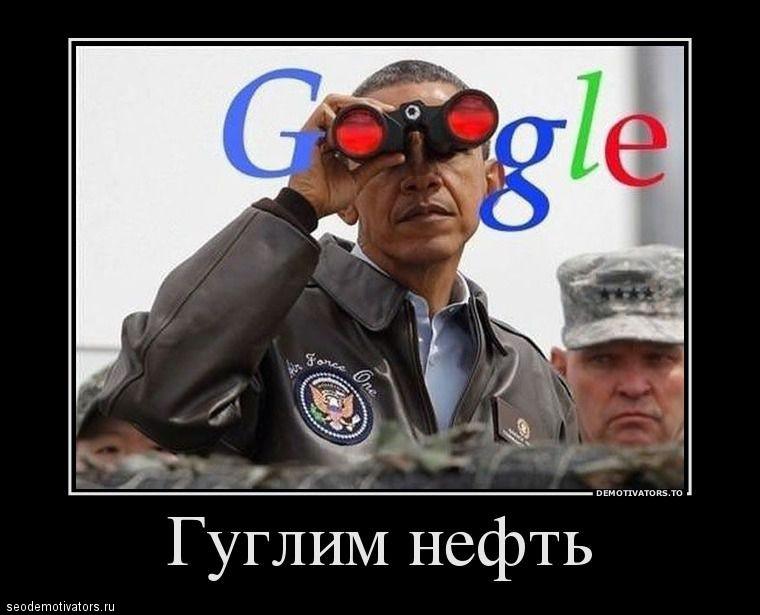 Гуглим Нефть