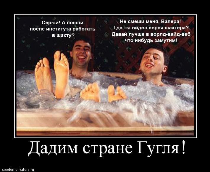 Гугль внедрил «Панду» в России