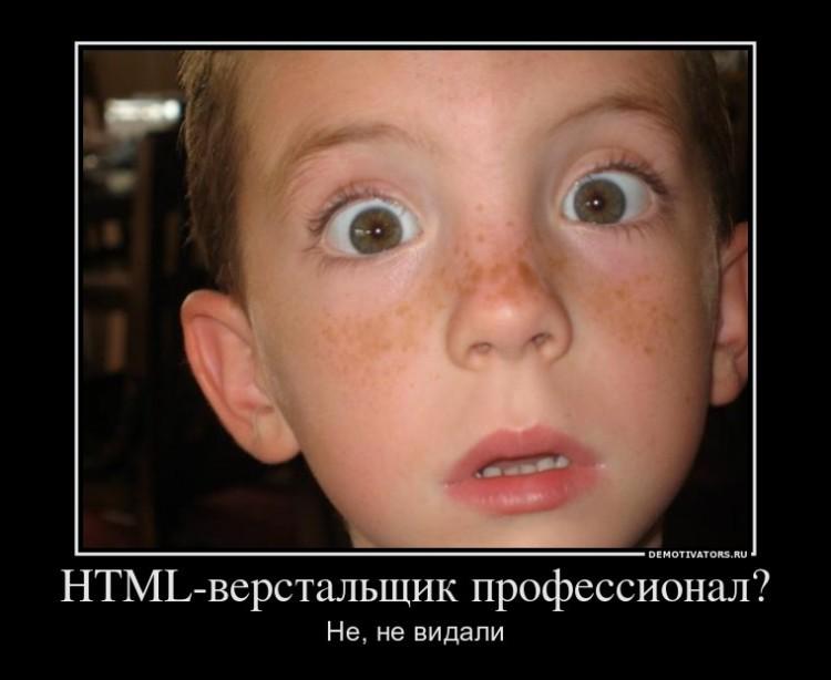 HTML-верстальщик профессионал? Не, не видали.