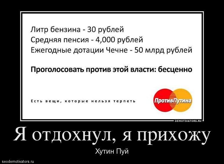 Самый ожидаемый фильм 2012 года: «Путин. Спасибо, что ушел.»