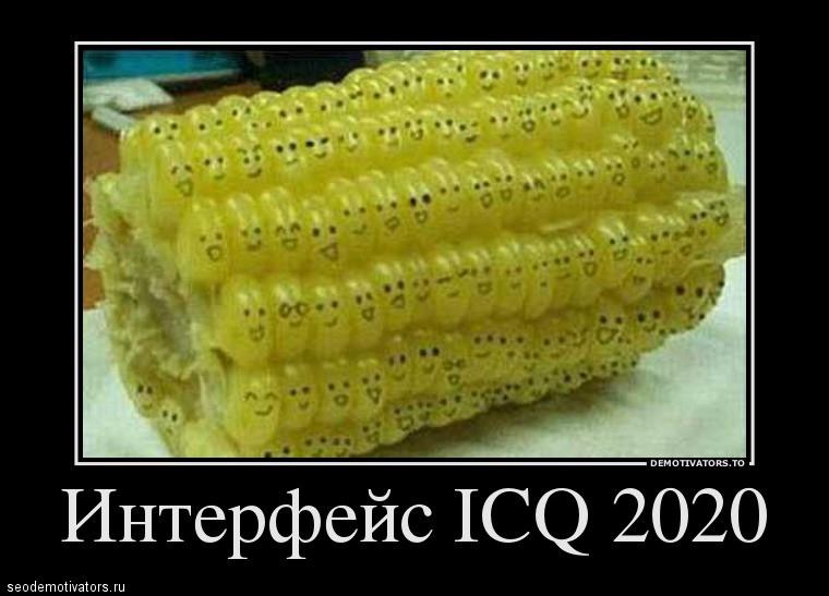 Интерфейс icq 2020
