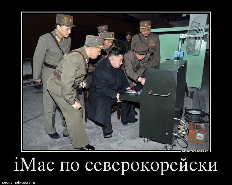 iMac по северокорейски