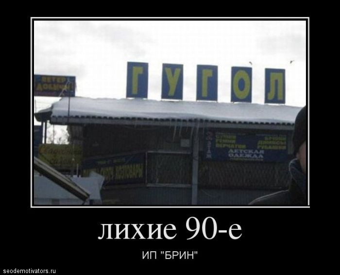"Лихие 90-е, ИП ""БРИН"""