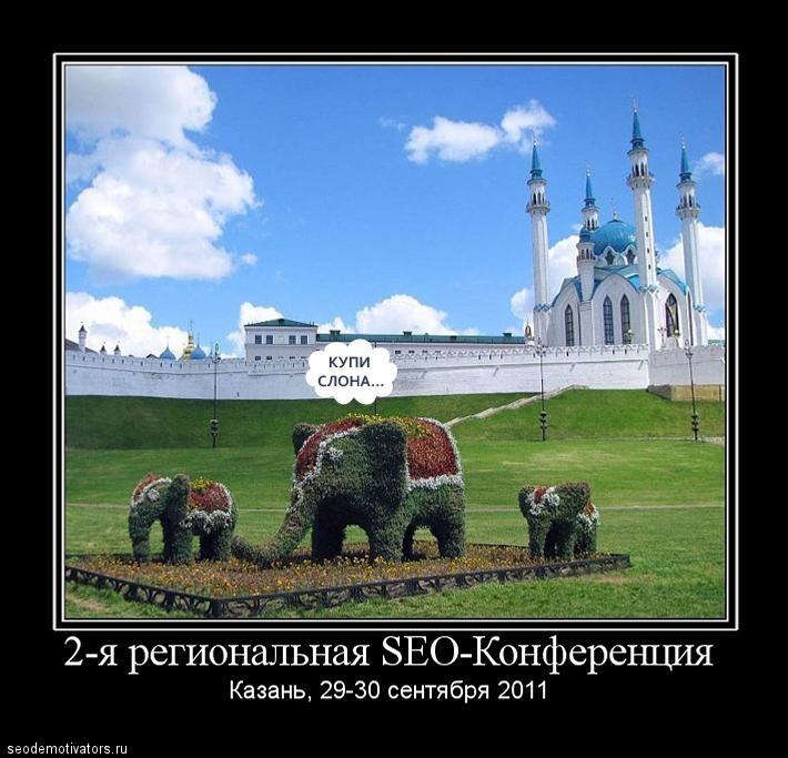Окультуриваемся в Казани 29-30 сентября 2011