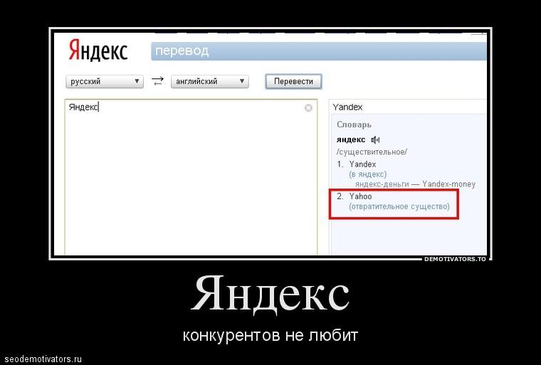 Яндекс Конкурентов не любит
