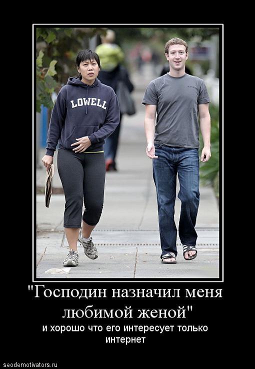 Женщины основателей Google и Facebook — «главное, чтобы человек хороший был» :)