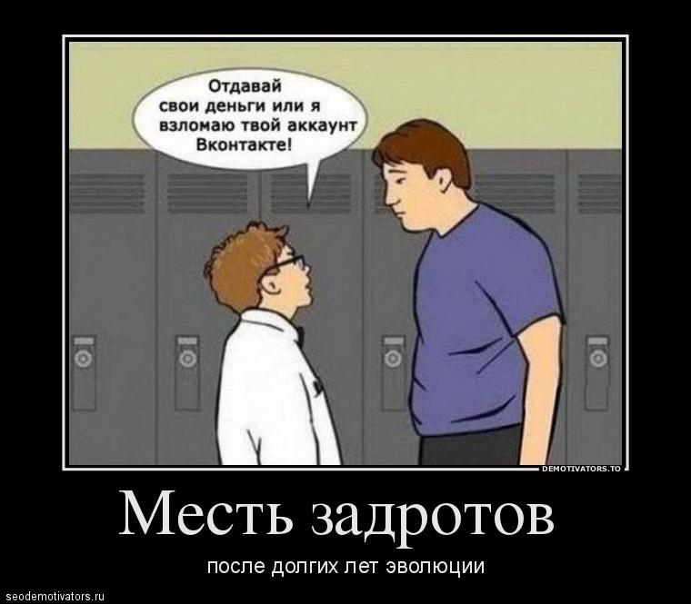 Отдавай свои деньги или я взолмаю твой аккаунт Вконтакте