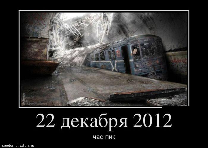 22 декабря 2012