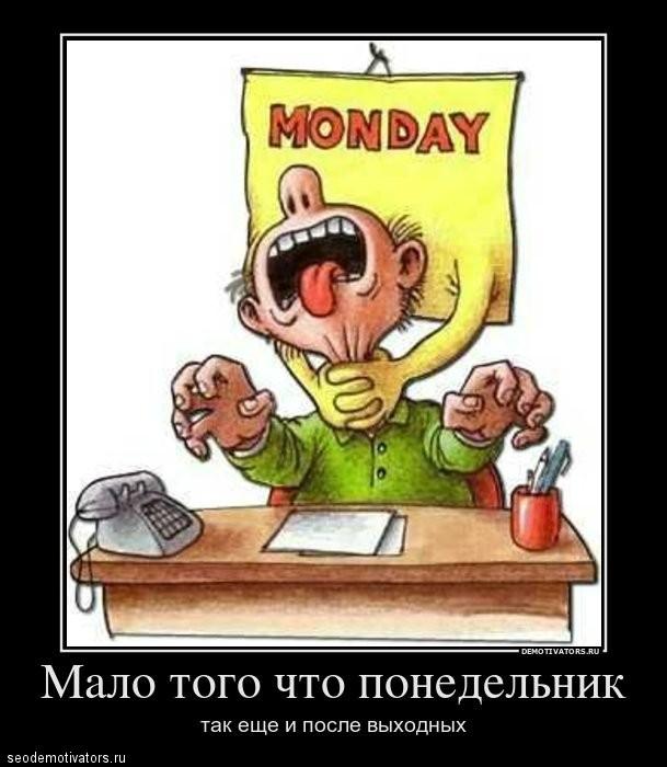 Утром в понедельник понимаешь, почему по-английски понедельник - мандай...
