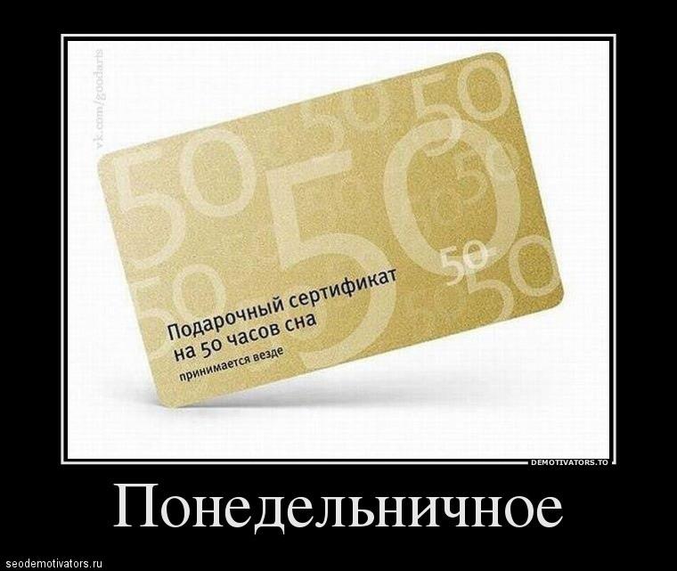 Подарочный сертификат на 50 часов сна (применяется везде)