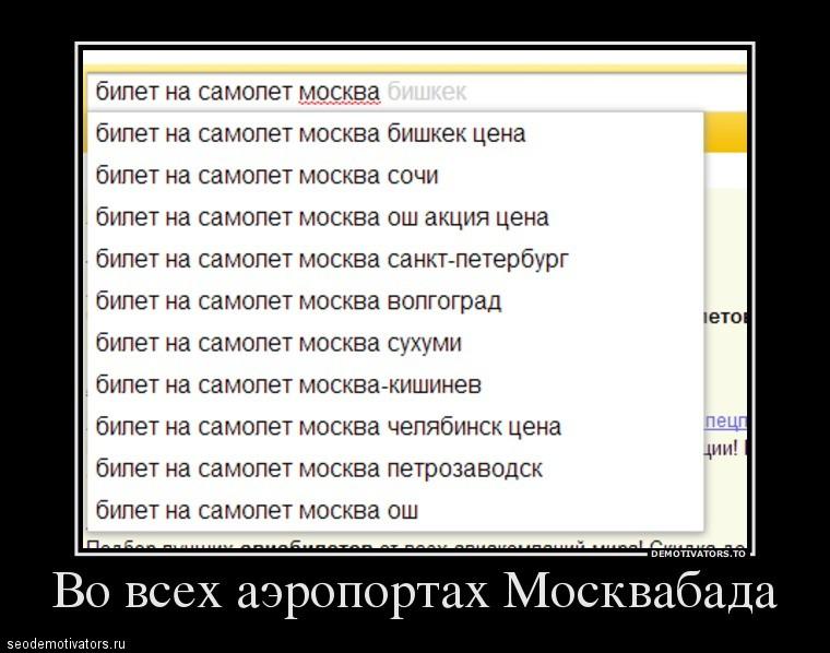 Во всех аэропортах Москвабада