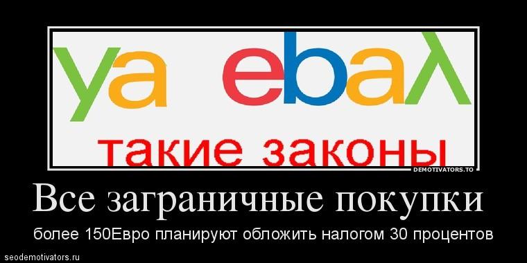 Все заграничные посылки дороже 150 евро планируют обложить 30% налогом.