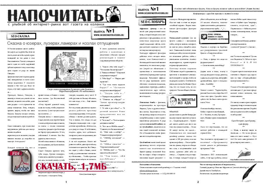Выпуск №1