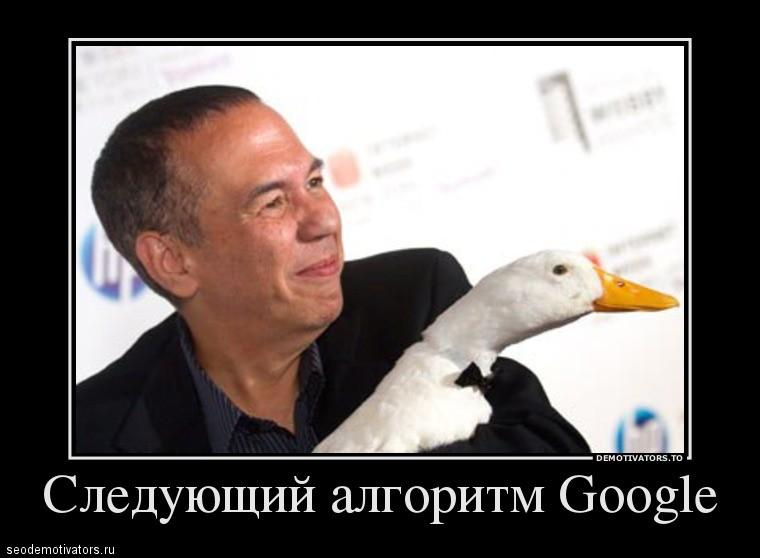 Следующий алгоритм Google