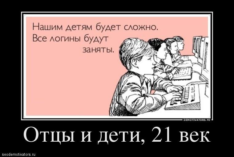 Отцы и дети 21 век. Нашим детям будет сложно. Все логины будут заняты