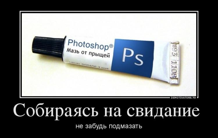 Photoshop - мазь от прыщей
