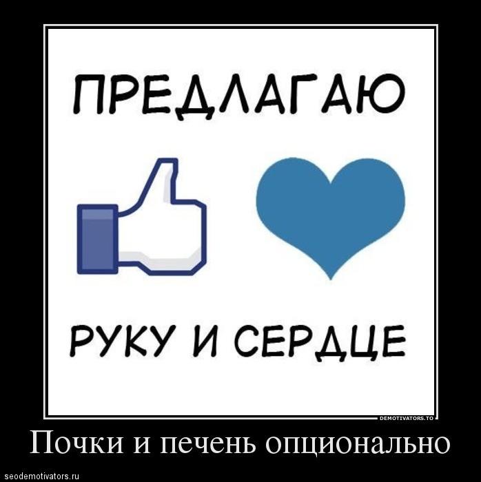 Facebook: Предлагаю руку и сердце