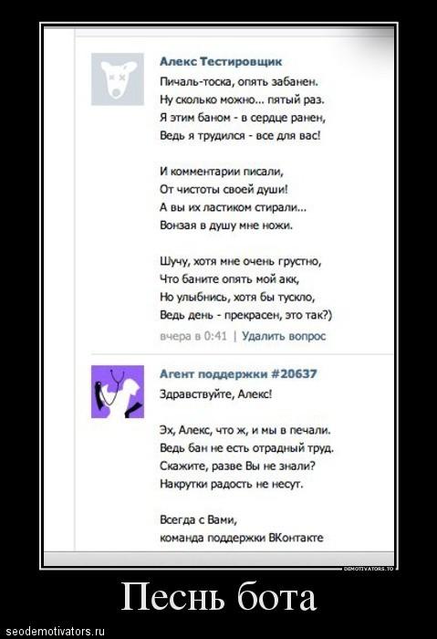Песнь Бота