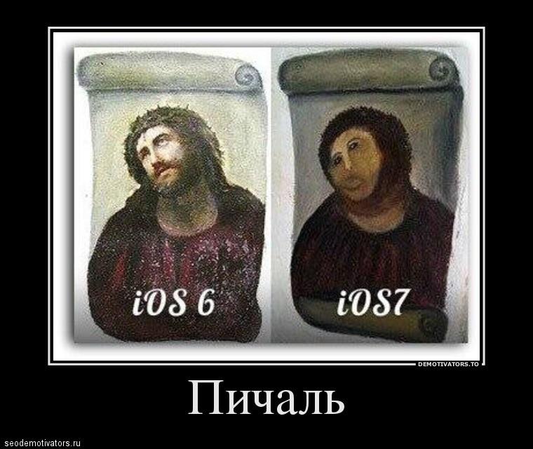 Пичаль iOs7