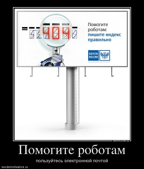 Роботы бывают не только в Яндексе :)